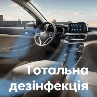 Спецпропозиції Автомир | Авто Лідер Захід - фото 29