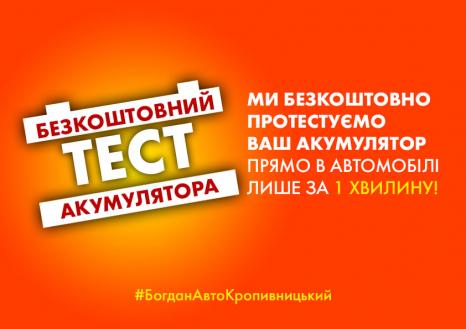 Спецпропозиції Богдан-Авто Кіровоград | Авто Лідер Захід - фото 7