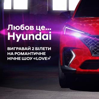 Спецпредложения на автомобили Hyundai | Авто Лідер Захід - фото 12