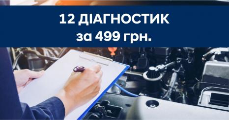 Спецпропозиції Hyundai у Харкові від Фрунзе-Авто | Авто Лідер Захід - фото 7