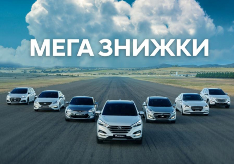 Спецпредложения на автомобили Hyundai | Авто Лідер Захід - фото 10