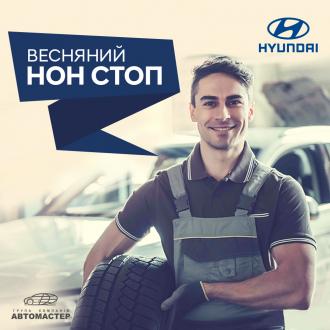 Спецпредложения на автомобили Hyundai | Авто Лідер Захід - фото 19