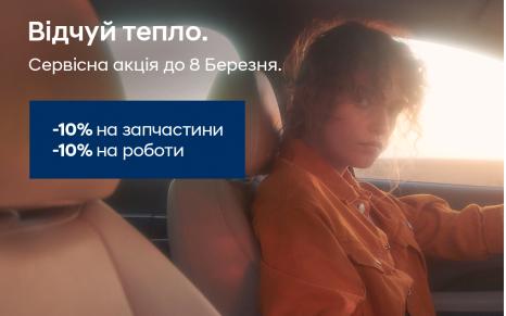 Акційні пропозиції Едем Авто | Авто Лідер Захід - фото 7
