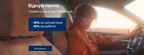 Спецпропозиції Hyundai у Харкові від Фрунзе-Авто | Авто Лідер Захід - фото 11