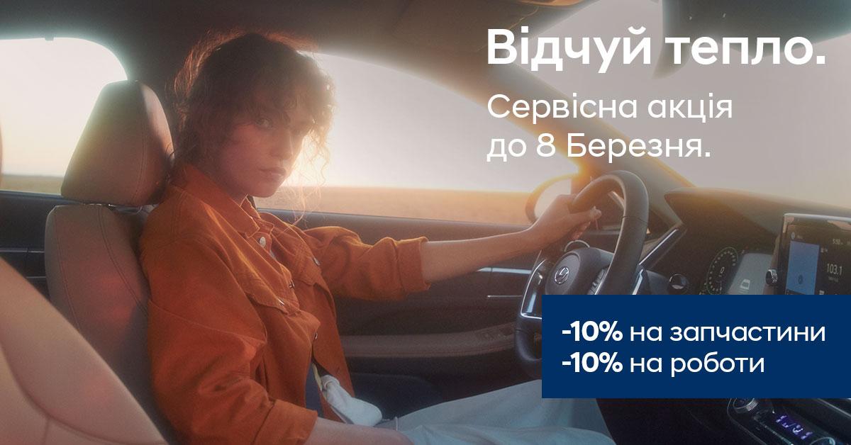 Спецпропозиції Арія Моторс | Авто Лідер Захід - фото 8