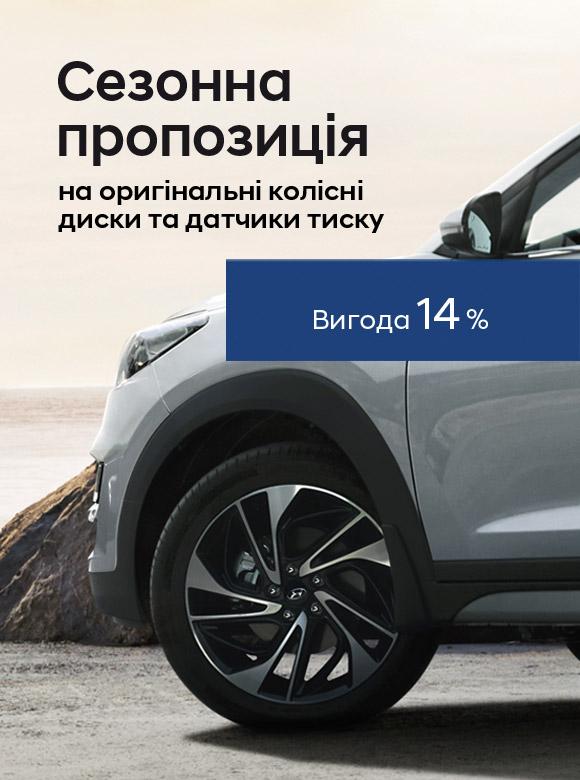 Спецпропозиції Арія Моторс | Авто Лідер Захід - фото 6