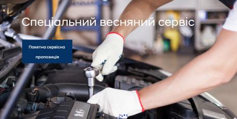 Спецпропозиції Автомир | Авто Лідер Захід - фото 34