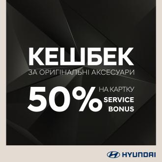 Спецпредложения на автомобили Hyundai | Авто Лідер Захід - фото 14