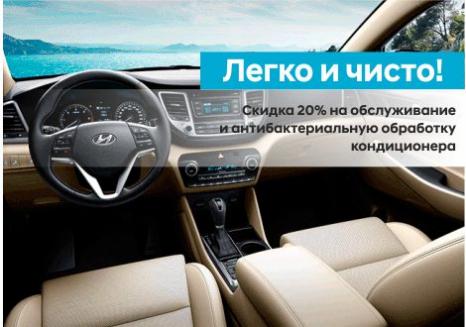 Спецпропозиції Hyundai у Харкові від Фрунзе-Авто | Авто Лідер Захід - фото 15