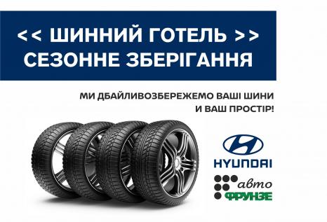 Спецпропозиції Hyundai у Харкові від Фрунзе-Авто | Авто Лідер Захід - фото 12