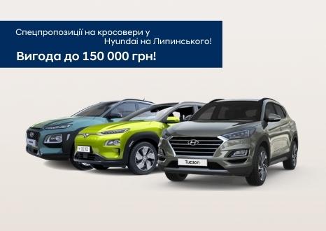 Спецпропозиції Львов | Авто Лідер Захід - фото 6