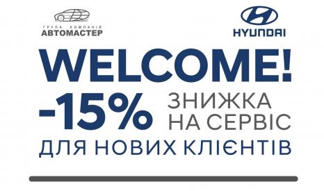 Спецпредложения на автомобили Hyundai | Авто Лідер Захід - фото 21